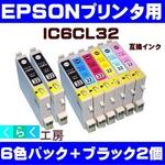 EPSON(エプソン) IC6CL32互換インクカートリッジ 6色パック+ブラック2個 【5セット】