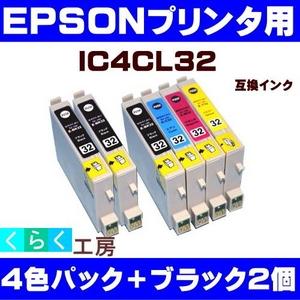 EPSON(エプソン) IC4CL32互換インクカートリッジ 4色パック+ブラック2個 【8セット】