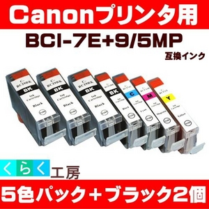 Canon(キャノン) BCI-7E+9/5MP互換インクカートリッジ 5色パック+ブラック2個 【10セット】