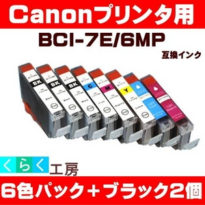 Canon(キャノン) BCI-7E/6MP互換インクカートリッジ 6色パック+ブラック2個