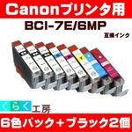Canon(キャノン) BCI-7E/6MP互換インクカートリッジ 6色パック+ブラック2個 【5セット】
