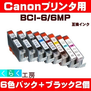 Canon(キャノン)BCI-6/6MP互換インクカートリッジ 6色パック+ブラック2個