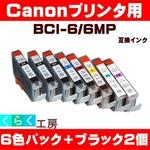 BCI-6/6MP互換インクカートリッジ 6色パック+ブラック2個