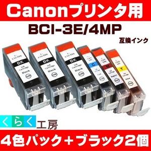 Canon(キャノン)BCI-3E/4MP互換インクカートリッジ 4色パック+ブラック2個