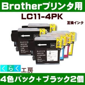 Brother(ブラザー) LC11-4PK互換インクカートリッジ+ブラック2個