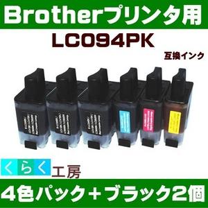 Brother(ブラザー)LC094PK互換インクカートリッジ+ブラック2個