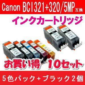 Canon(キャノン) BCI-321+320/5MP互換インクカートリッジ 5色パック+ブラック2個 【10セット】 - 拡大画像
