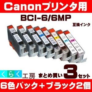 BCI-6/6MP