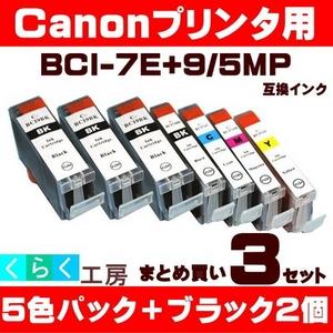 BCI-7E+9/5MP