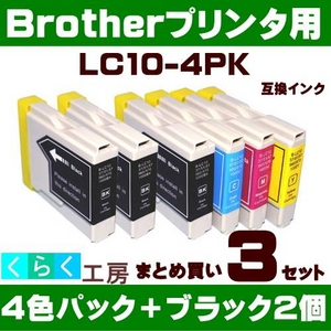 LC10-4PK