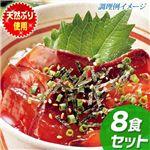 【長崎県産】天然ぶりどんぶり8食分