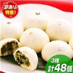 ローカロリー プチ饅頭セット 3種(おから・たかな・だいこん) 計48個セット