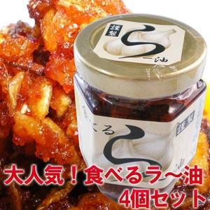 【お中元用 のし付き(名入れ不可)】大人気!!具だくさん 食べるらー油 4個セット