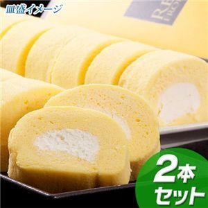 超ふわ しっとりロールチーズケーキ2本セット - 拡大画像