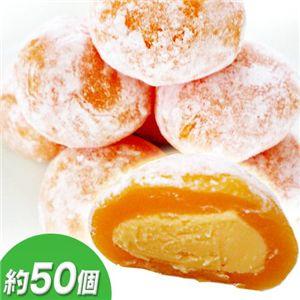 もっちもち新食感 業務用夕張メロン餅50個 - 拡大画像