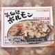 B級グルメ!気仙沼ホルモン 2種1kgセット(味噌500g、塩500g) - 縮小画像3