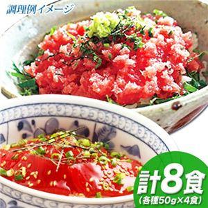 【お中元用 のし付き(名入れ不可)】キハダマグロの漬け丼&ネギトロ計8食セット - 拡大画像