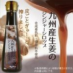 九州産生姜のジンジャーシロップお得な2本セット