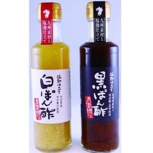 黒ぽん酢10本・白ぽん酢10本セット