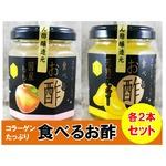 【福岡米「夢つくし」使用♪】 「食べる」お酢2種4本セット(完熟マンゴー140g×2、国産もも140g×2)