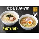 【福岡県産麦を使用♪】 ラー麦ラーメン(12食詰合せ×2箱)