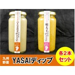 九州YASAI育ちディップ2種4本セット(明太150g×2、バーニャカウダ150g×2)