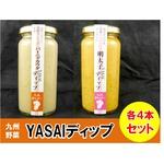 九州YASAI育ちディップ2種8本セット(明太150g×4、バーニャカウダ150g×4)
