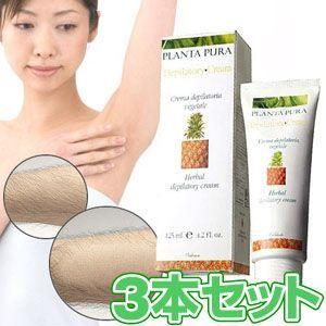 プランタプラデピレトリークリーム【医薬部外品】【3本セット】