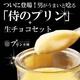 「侍のプリン3個」と生チョコのプレミアムセット 写真1