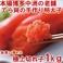 【お中元用 のし付き(名入れ不可)】★切れ子100%!!バラ子なし!!★博多中洲の日本料理「てら岡」の手作り無着色辛子明太子1kg