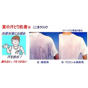 汗とり肌着(帝人テビロン使用)ランニングシャツ L f04
