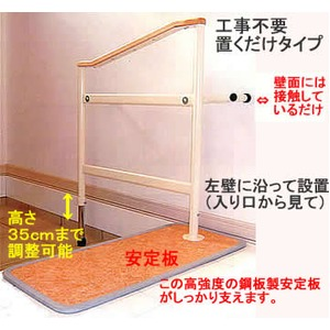 玄関用手すり 置くだけタイプ 工事不要 T501 日本製  - 拡大画像