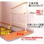 玄関用手すり 置くだけタイプ 工事不要 T501 日本製