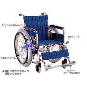 【消費税非課税】自走式低床 車椅子AS-05 座幅40cm - 拡大画像