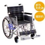 【消費税非課税】自走式車椅子 AA-01 座幅42cm 紺チェック【送料無料】