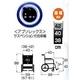 【消費税非課税】介助式 アルミ車椅子 BA-02 座幅42cm ブルー - 縮小画像2