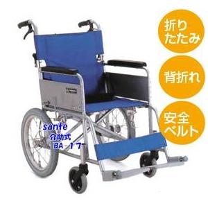 介助式 アルミ車椅子  BA-17 ブルー - 拡大画像