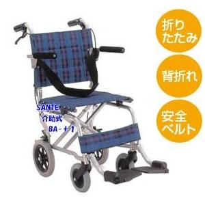 【消費税非課税】旅行用(介助式) アルミ車椅子 BA-t1 紺チエック - 拡大画像