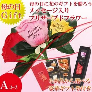 【母の日特選ギフト】 薔薇の花びらに感謝のメッセージが!豪華商品が6種より選べるギフト商品付き Aコース 花は赤色です