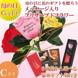 【母の日特選ギフト】 薔薇の花びらに感謝のメッセージが!豪華商品が5種より選べるギフト商品付き Cコース 花は赤色です