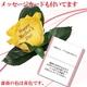 【母の日特選ギフト】 薔薇の花びらに感謝のメッセージが!豪華商品が5種より選べるギフト商品付き Cコース 花は黄色です 写真2