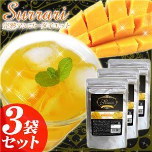 スラーリ 完熟マンゴーダイエット【3袋セット】