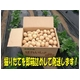 【オススメ!】特別栽培農家直送「新じゃがいも(70g未満サイズ)」 10kg 写真2