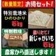 """【数量限定】特別栽培農家から""""新米&新じゃが""""直送10kg(各5kg)"""