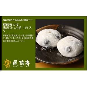 嵯峨野大福 塩黒豆つぶ餡18個入り