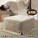 たれ長 マイクロファイバーこたつ中掛毛布 正方形