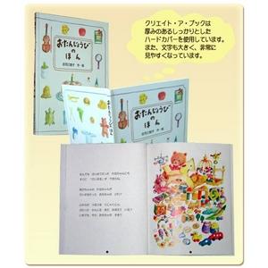 オリジナル絵本(赤ちゃん誕生)