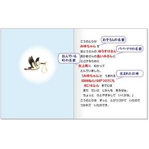 オリジナル絵本(ようこそ!あかちゃん)
