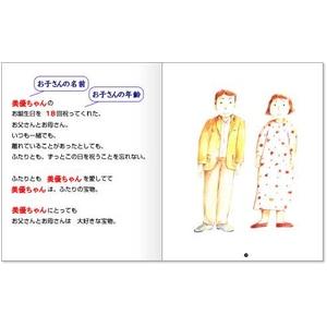 オリジナル絵本(おたんじょうびのほん:大人向け)