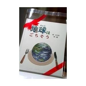 オリジナル絵本(地球はごちそう:大人向け)